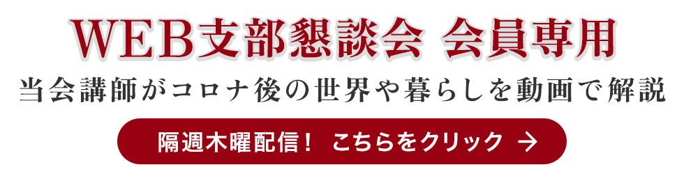 WEB支部懇談会